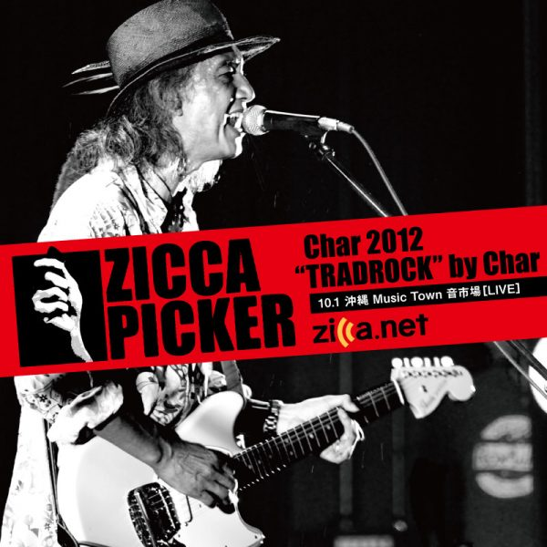 ZICCA PICKER 2012 vol.1 [沖縄]