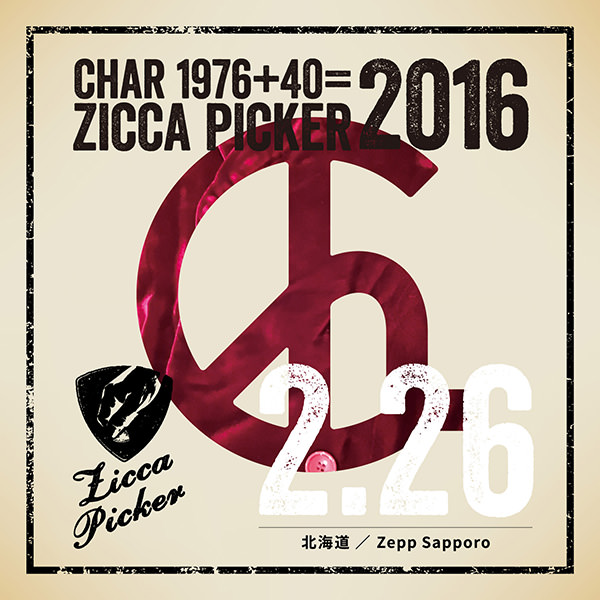 ZICCA PICKER 2016 vol.6 [北海道]