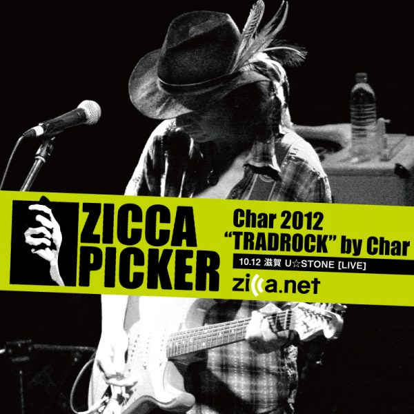 ZICCA PICKER 2012 vol.6 [滋賀]