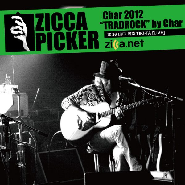ZICCA PICKER 2012 vol.8 [山口]