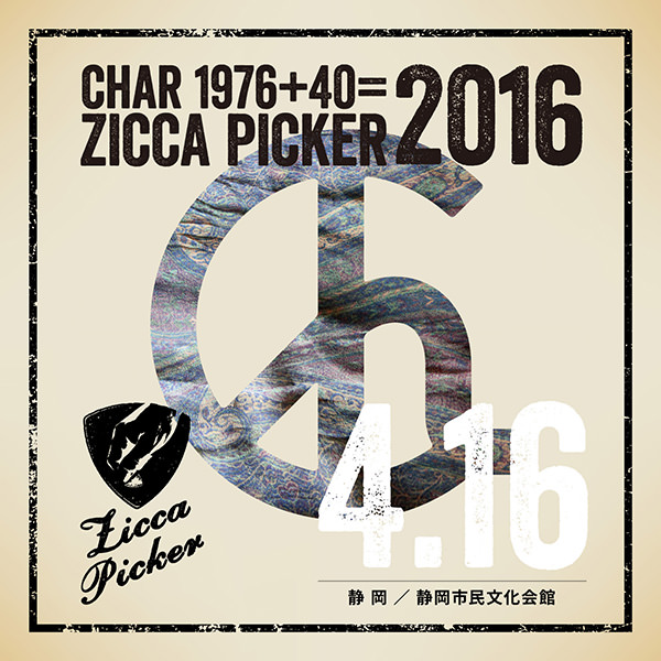 ZICCA PICKER 2016 vol.9 [静岡]