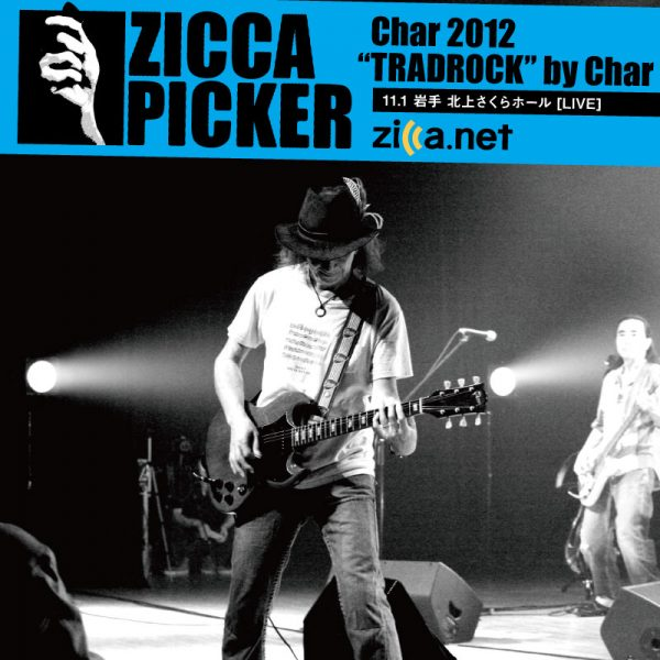 ZICCA PICKER 2012 vol.11 [岩手]