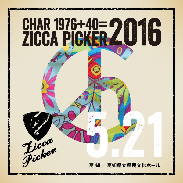 ZICCA PICKER 2016 vol.16 [高知]