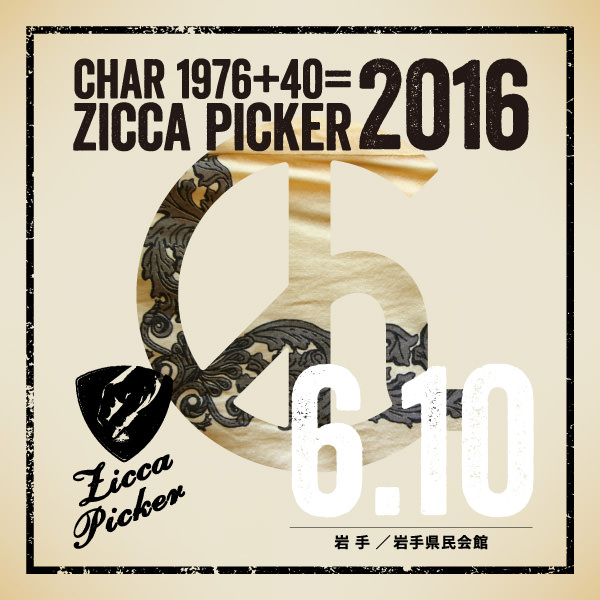 ZICCA PICKER 2016 vol.21 [岩手]