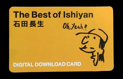ishiyandownloadcard