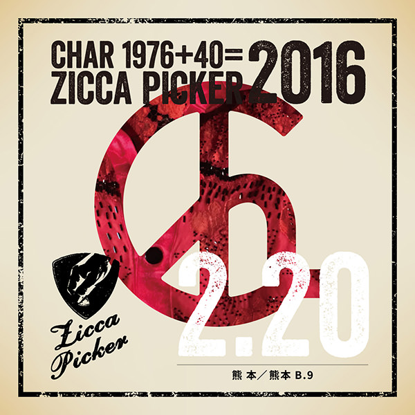 ZICCA PICKER 2016 vol.4 [熊本]
