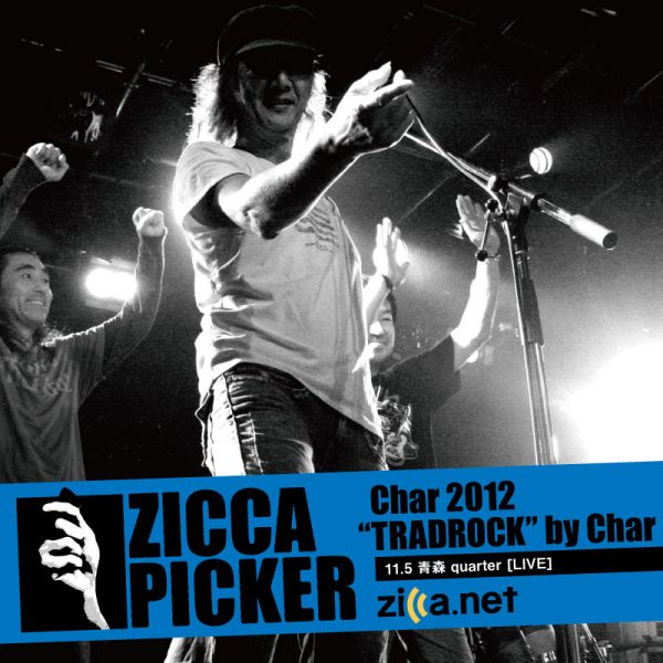 ZICCA PICKER 2012 vol.12 [青森]