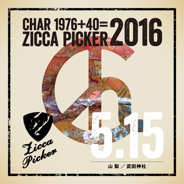 ZICCA PICKER 2016 vol.15 [山梨]