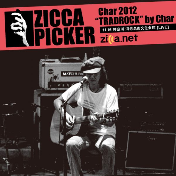 ZICCA PICKER 2012 vol.16 [神奈川]
