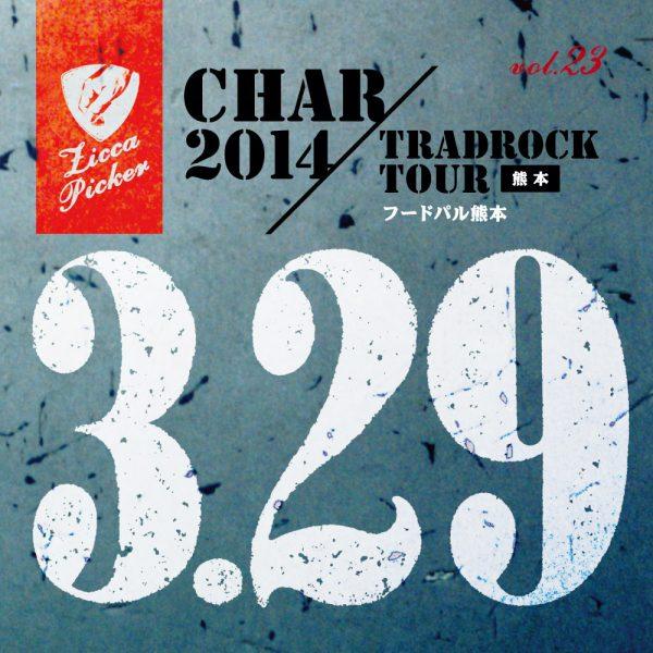 ZICCA PICKER 2014 vol.23 [熊本]