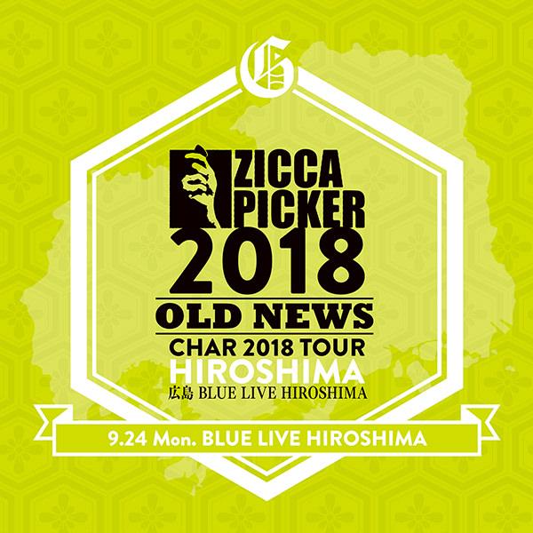 "ZICCA PICKER 2018 ""OLD NEWS"" vol.13 [広島]"