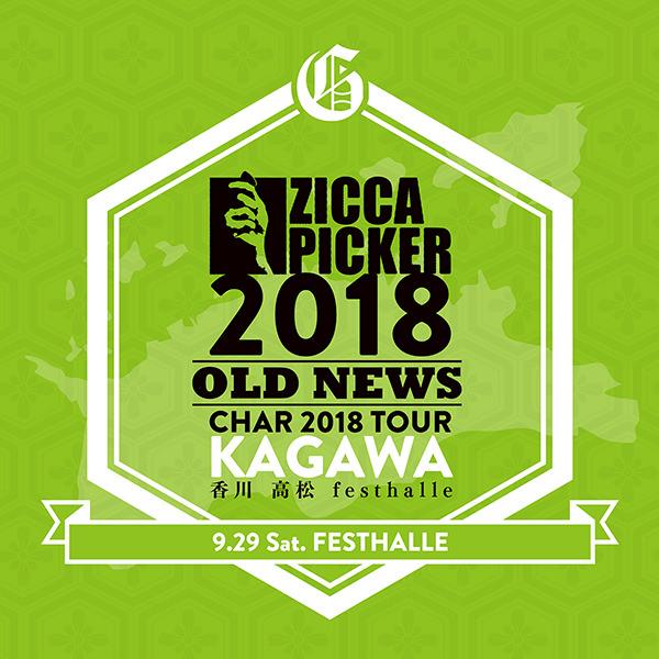 "ZICCA PICKER 2018 ""OLD NEWS"" vol.14 [香川]"