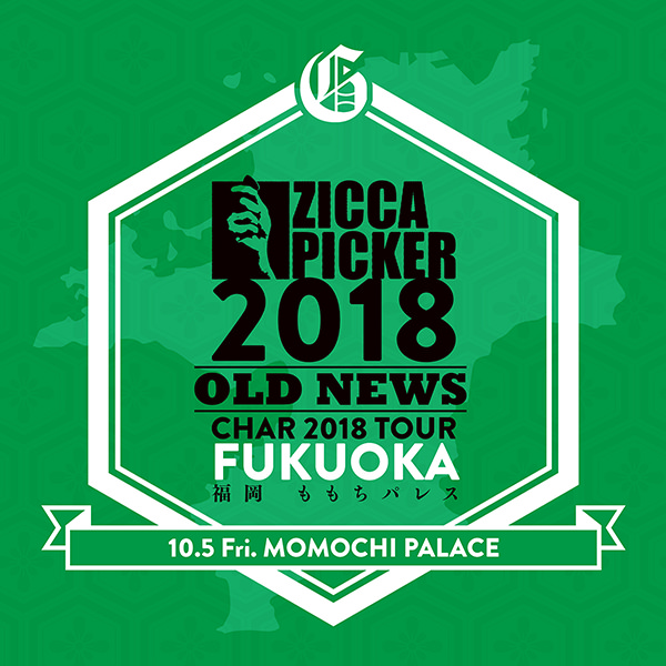 """ZICCA PICKER 2018 """"OLD NEWS"""" vol.16 [福岡]"""