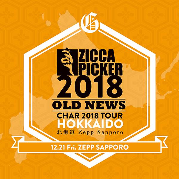 "ZICCA PICKER 2018 ""OLD NEWS"" vol.24 [北海道]"